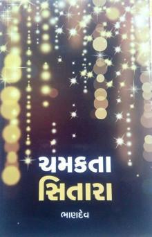 Chamakata Sitara (book)