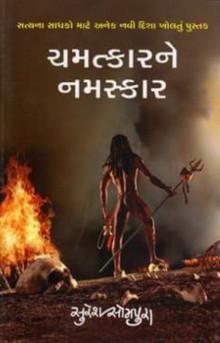 Chamatkarne Namaskar Gujarati book by suresh sompura buy online