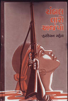 Chambal Taro Ajampo Vol-1,2 Gujarati Book by Harkishan Mehta