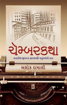 Chamberkatha Gujarati Book by Ashok Damani