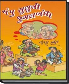 Champu Sulu Ni Jugalbandhi Gujarati Book by Tarak Mehta