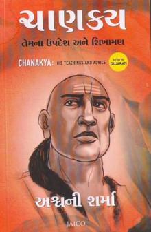 Chanakya - Temna Updesh Ane Shikhaman Gujarati Book by Ashwani Sharma