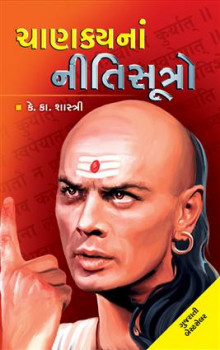 CHANAKYA NA NITISUTRO Gujarati Book by K  KA  SHASTRI