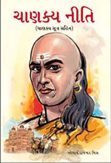 Chanakya Neeti in Gujarati Gujarati Book by Rajeshwar Mishra