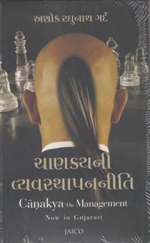 Chanakya Ni Vyavasthapan Neeti Gujarati Book by Ashok Raghunath