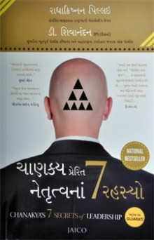 Chanakya Prerit Netrutvana 7 Rahasyo (Gujarati Translation of Chanakyas 7 Secrets of Leadership) Gujarati Book Written By Radhakrishnan Pillay