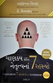 Chanakya Prerit Netrutvana 7 Rahasyo (Gujarati Translation of Chanakyas 7 Secrets of Leadership) Gujarati Book Written By Radhakrishnan Pillay