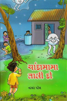 Chandamama Tali Do Gujarati Book by Natvar Patel