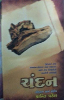 Chandan Gujarati Book by Kanti Patel