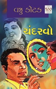 chandarvo Gujarati Book Written By Vaju Kotak
