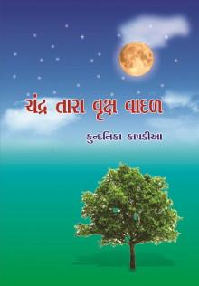 Chandra Tara Vruksh Vadal Gujarati Book Written By Kundanika Kapadia