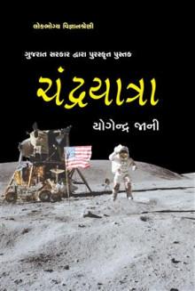 Samvad Book By Subhash Chandra
