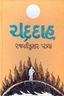 Chandradaah Gujarati Book Written By Rajnikumar Pandya