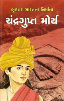 Brihattar Bharatna Nirmata Chandragupt Maurya (Biography in Gujarati) Gujarati Book Written By Aditya Vasu