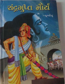 Chandragupt Maurya Gujarati Book by Dhumketu