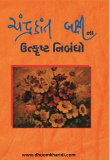 Chandrakant Bakshina Utkrusht Nibandho Gujarati Book