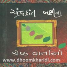 Chandrakant Baxini Shreshth Vartao Gujarati Book by Chandrakant Baxi
