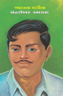 Chandrashekhar Azad Gujarati Book Written By Dharna Sheth
