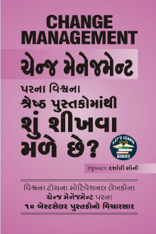change management Parna Viswana Shresth Pustakomathi Shu Sikhva Male chhe Gujarati Book Written By Darshali Soni Buy Online