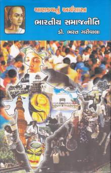 Chankya Nu Arthshashtra Bhartiya Samajneeti Gujarati Book Written By Dr Bharat Gariwala