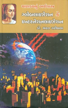 Chankya Nu Arthshashtra globalization Ke internationalization Gujarati Book Written By Dr Bharat Gariwala