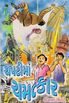 Chaptima Chamatkar Gujarati Book by Shrikant Trivedi
