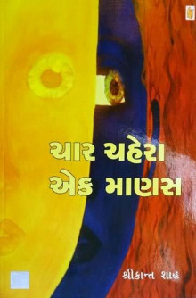 Char Chahera Ek Manas Gujarati Book Written By Shrikant Shah