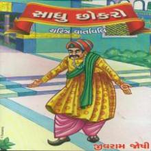 Charitra Vartavali Vol 1 Sadhu Chhokaro Gujarati Book by Jivram Joshi