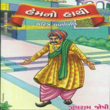 Charitra Vartavali Vol 2 Hemno Hathi Gujarati Book by Jivram Joshi