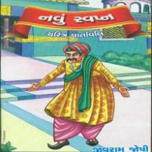 Charitra Vartavali Vol 5 Navu Swapna Gujarati Book by Jivram Joshi