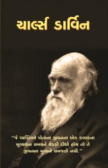Charles Darvin Gujarati Book Written By Vinod Kumar Mishra