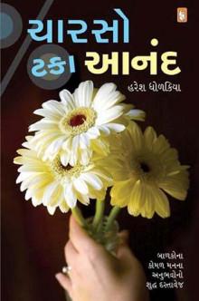 Charso Taka Anand Gujarati Book by Haresh Dholakiya