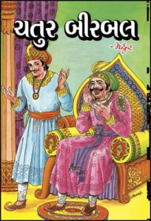 Chatur Birbal Gujarati Book by Madhur