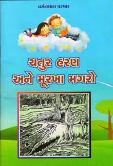 Chatur Haran Ane Murakha Magaro Gujarati Book Written By Vasantlal Parmar