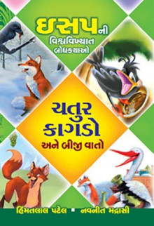 Chatur Kagdo Ane Biji Vato Gujarati Book by Navneet Madrasi