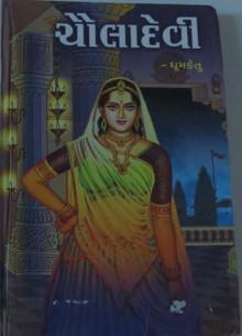 Chauladevi Gujarati Book by Dhumketu