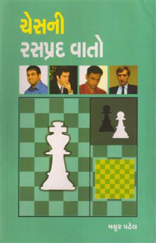 Chess Ni Rasprad vato Gujarati Book by Mayur Patel