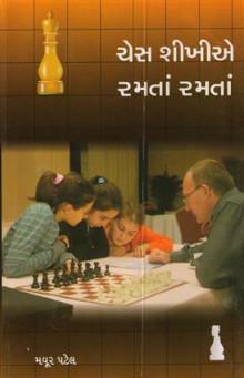 Chess Shikhie Ramta Ramta Gujarati Book by Mayur Patel