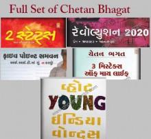 Chetan Bhagat Set in Gujarati Gujarati Book by Chetan Bhagat