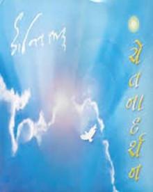 Chetana Darshan Gujarati Book by Kanti Bhatt