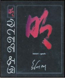 Chetana Ni Kshane Gujarati Book by Kanti Bhatt