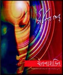 Chetana Shakti Gujarati Book by Kanti Bhatt