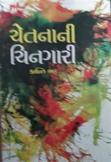 Chetnani Chingari Gujarati Book by Kanti Bhatt
