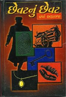 chhevatnu chhevat gujarati book