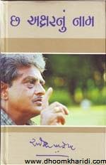 Chha Aksharnu Naam Gujarati Book Written By Ramesh Parekh