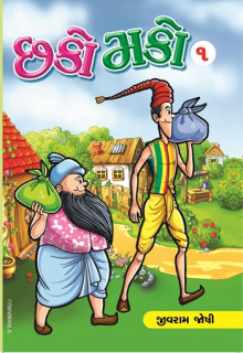 Chhako Mako Vol Pu.5 Gujarati Book Written By Jivram Joshi