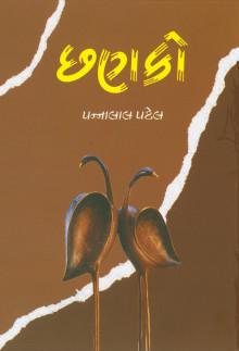 Chhanako Gujarati Book by Pannalal Patel
