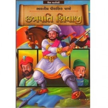 Chhatrapati Shivaji   Gujarati Book Written By General Author