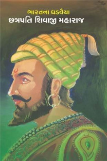 Chhatrapati Shivaji Gujarati Book Written By Dharna Sheth