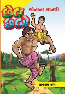 Chhel Chhabo Pu.5 Gujarati Book Written By Jivram Joshi